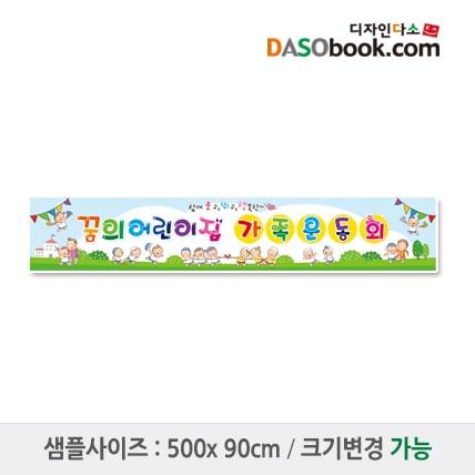 운동회현수막-016