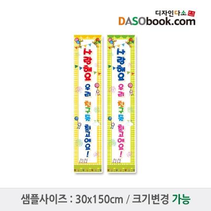 운동회현수막-019