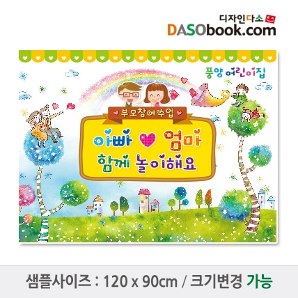 부모참여수업현수막-029