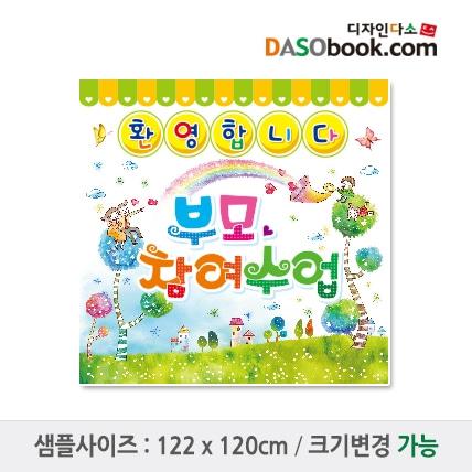 부모참여수업현수막-037