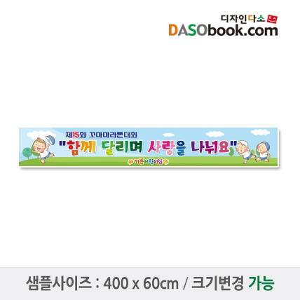 운동회현수막-026