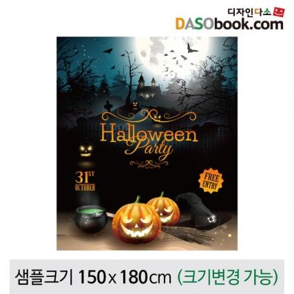 할로윈현수막-105
