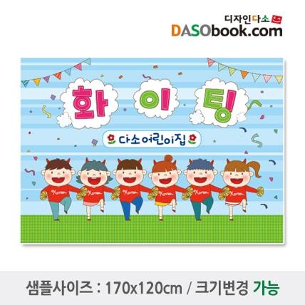 응원(월드컵)현수막-006