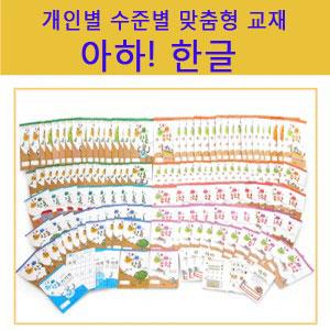 개인별 수준별 맞춤형 한글 교재 아하 한글 K 20권