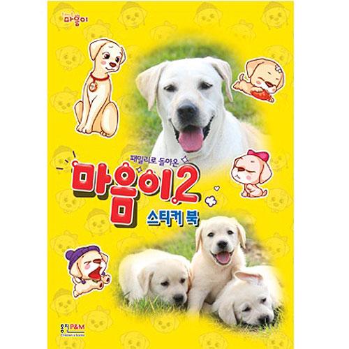 패밀리로 돌아온 만화 마음이2 - 스티커북