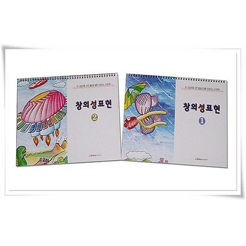 창의성표현 스케치북