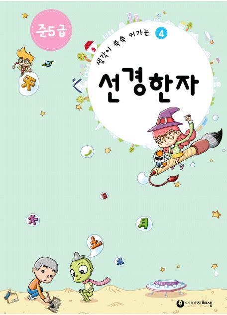 선경한자4(준5급)