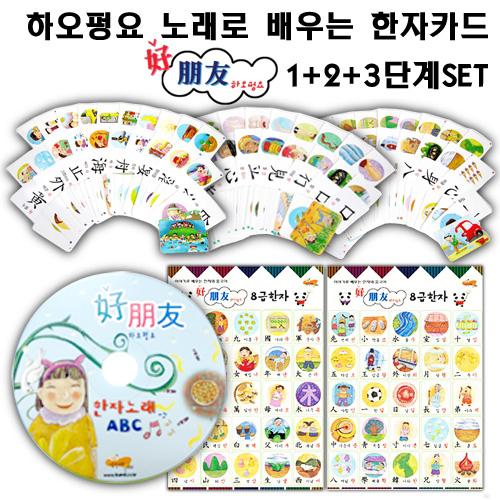하오펑요 노래로 배우는 한자카드 SET( 1+2+3단계)+노래로배우는 한자CD+브로마이드 - 유치원한자 어린이한자