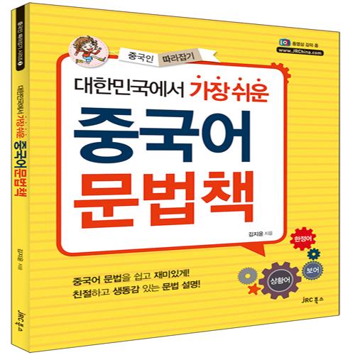 대한민국에서 가장 쉬운 중국어 문법책