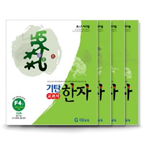 기탄한자 F단계(1집~4집) - 유치원한자