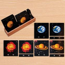 태양계 명칭 3단계 카드-몬테소리교구 어린이집 유치원 교구