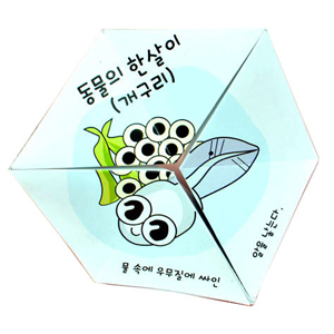개구리 한살이 퍼즐 10명 set (2개이상 주문가능)