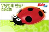 [아카데미과학]무당벌레 로봇(진동로봇) - 2개이상 주문가능-교육용 과학 로봇만들기 로봇키트