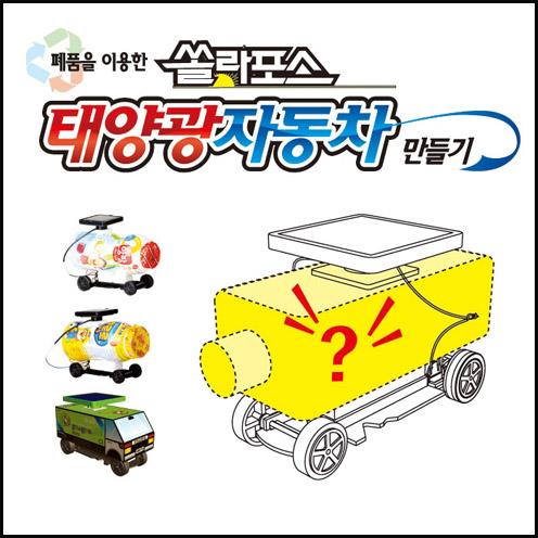 폐품재활용 미니 태양광자동차 만들기 - 쏠라포스 (창작용)