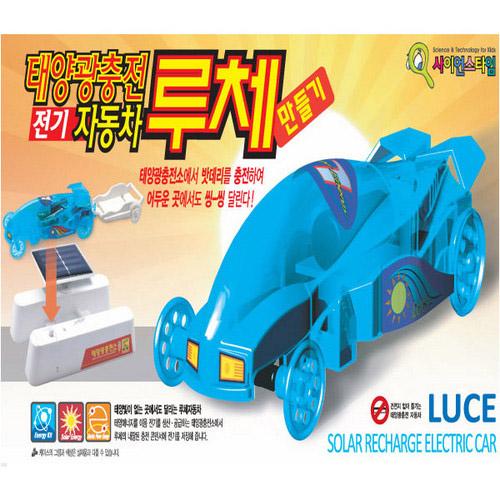 태양광 전기자동차 루체 만들기