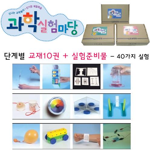 과학실험마당 1+2학기set / 40가지 실험 활동