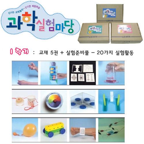 과학실험마당 1학기 / 교재5권+실험재료 - 20가지 실험활동