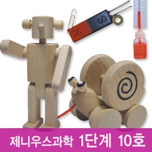 [제니우스 과학]1단계 10호(4~5세)/워크북+원목2종+실험교구2종
