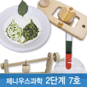 [제니우스 과학]2단계 7호(5~6세)/워크북+원목2종+실험교구2종