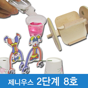 [제니우스 과학]2단계 8호(5~6세)/워크북+원목1종+실험교구2종