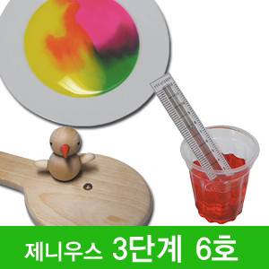[제니우스 과학]3단계 6호(6~7세)/워크북+원목교구1종+실험교구2종