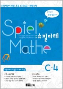 초등 STEAM 체험수학 슈필마테 C3