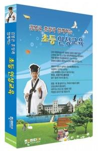 김봉곤 훈장과 함께하는 초등 인성교육