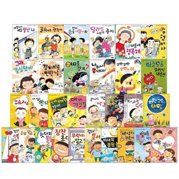 저학년 어린이를 위한 인성동화 세트 (전30권)