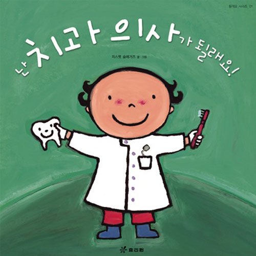 난 치과 의사가 될래요