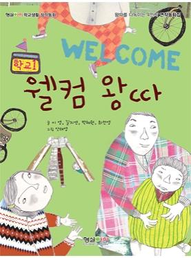 웰컴 왕따 (학교생활 창작동화 1) - 2개이상 주문가능