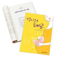 [경이의 태교] 출산/육아/적기두뇌교육법