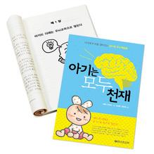 [아기는 모두 천재] 적기두뇌교육법