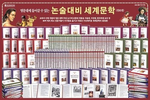 [논술대비]명문대에 들어갈수 있는 논술대비 세계문학(80권)