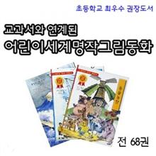 [전집] [뜨란채] 어린이 세계명작 그림동화(68권) *구성완벽!*