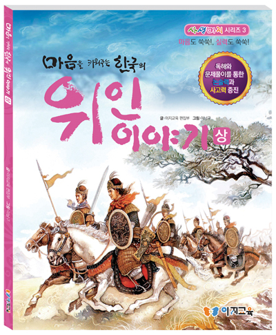 마음을 키워 주는 한국을 빛낸 위인들의 이야기 (상)