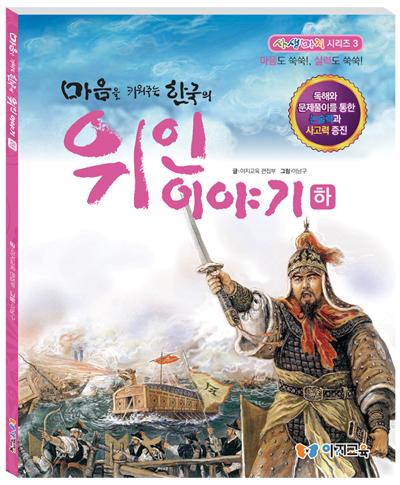마음을 키워 주는 한국을 빛낸 위인들의 이야기 (하)