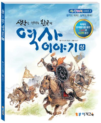 생각을 키워 주는 한국의 역사 이야기 (상)