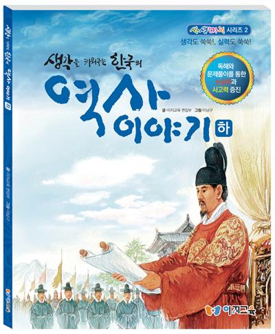 생각을 키워 주는 한국의 역사 이야기 (하)