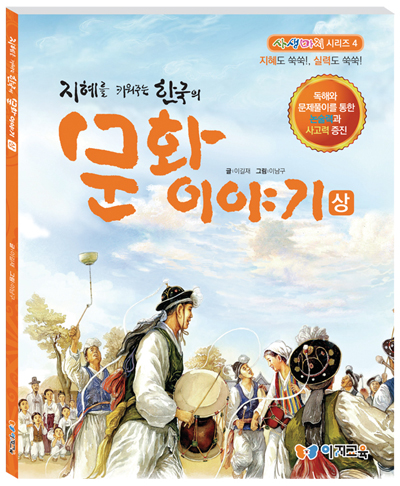 지혜를 키워 주는 한국의 문화 이야기(상)
