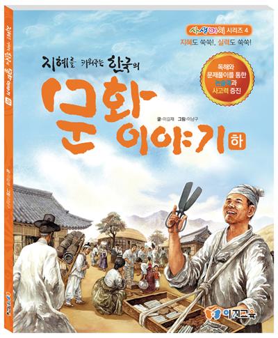 지혜를 키워 주는 한국의 문화 이야기(하)