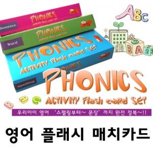 파닉스 영어낱말카드  (1+2+3세트)+TPR카드