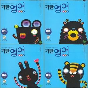 기탄영어 B단계1~4집(유아 5세~초등 2학년)