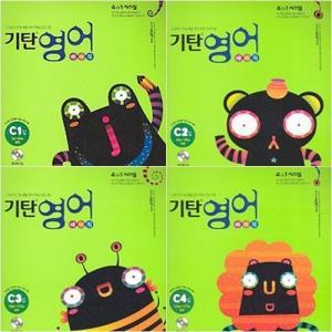 기탄영어 C단계 1~4집(유아 6세~초등 2학년)