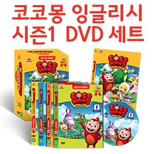 코코몽 잉글리시 시즌 1 DVD세트(DVD4장+영한해설본)