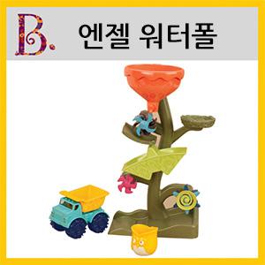 [브랜드B] 엔젤 워터폴