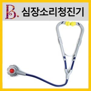 [브랜드B] 심장소리 청진기