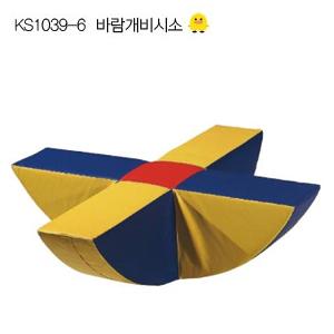 [아이짐/놀이매트] KS1039-6 바람개비시소