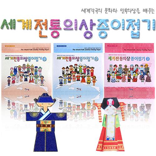 세계전통의상종이접기 시리즈-구성판 카드/세계전통의상 색종이/접기방법책