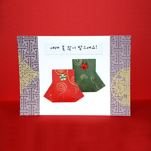 [DIY] 신년 복주머니 연하장(10개)