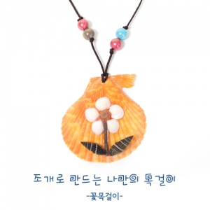 조개로 만드는 나만의 목걸이 - 꽃(10개묶음)